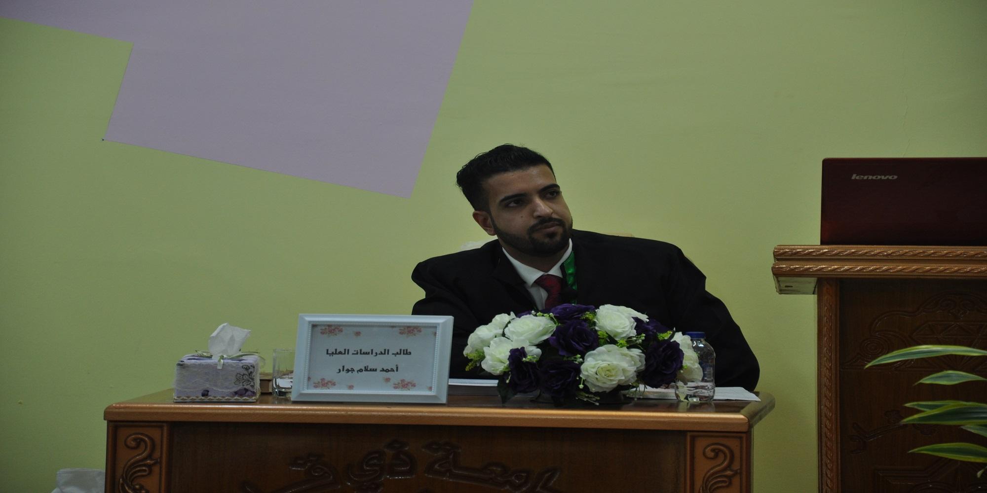 أحمد سلام جوار